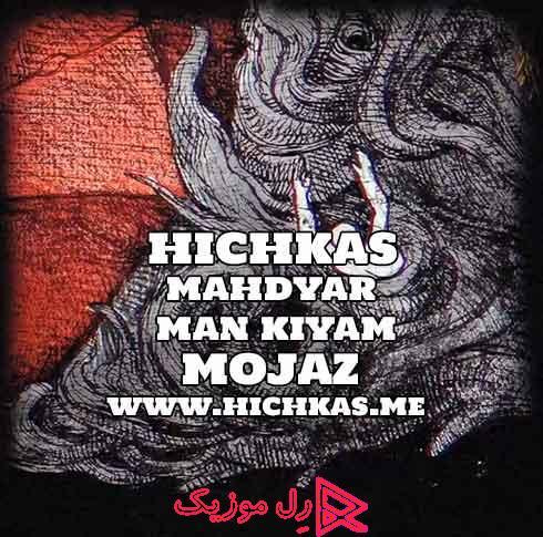 Hichkas Man Kiyam RellMusic - دانلود آهنگ جدید هیچکس من کیم مجاز (دمو)