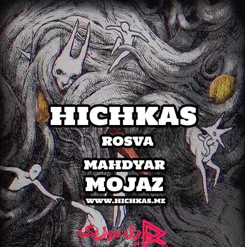 Hichkas Rosva Demo RellMusic - دانلود آهنگ جدید هیچکس به نام رسوا از آلبوم مجاز (دمو)