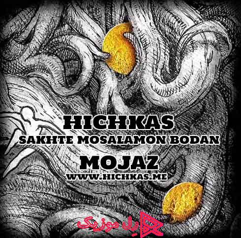 Hichkas Sakhte Moslamon Bodan RellMusic - دانلود آهنگ جدید هیچکس سخته مسلمون بودن آلبوم مجاز (دمو)