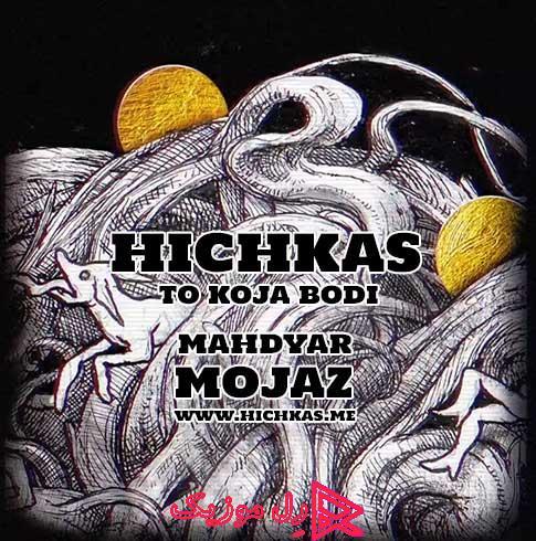 Hichkas To Koja Bodi RellMusic - دانلود آهنگ جدید هیچکس تو کجا بودی از آلبوم مجاز (دمو)