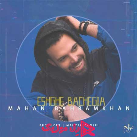 Mahan Bahram Khan Eshghe Bachegia RellMusic - دانلود آهنگ ماهان بهرام خان عشق بچگیا