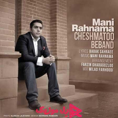 Mani Rahnama Cheshmato Beband RellMusic - دانلود آهنگ مانی رهنما چشماتو ببند