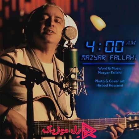 Mazyar Fallahi Chahar Sobh RellMusic - دانلود آهنگ مازیار فلاحی چهار صبح