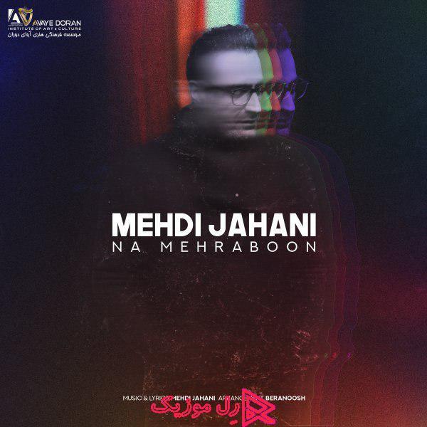 Mehdi Jahani Na Mehraboon RellMusic - دانلود آهنگ مهدی جهانی به نام نا مهربون