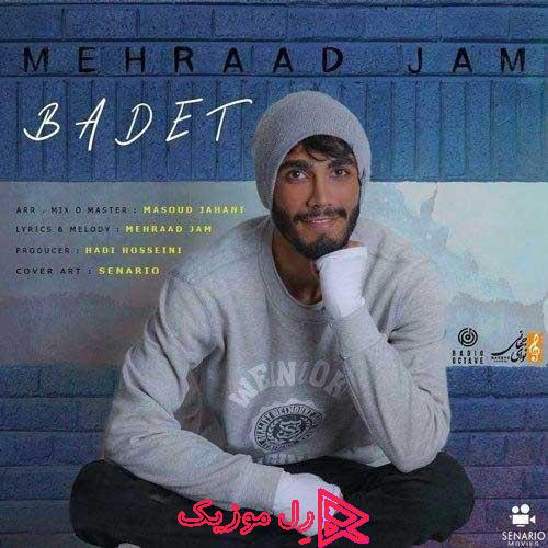 Mehraad Jam Badet RellMusic - مهراد جم بعدت : دانلود آهنگ مهراد جم بعدت