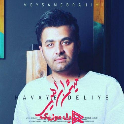 Meysam Ebrahimi Havaye Deliye RellMusic - دانلود آهنگ جدید میثم ابراهیمی هوای دلیه