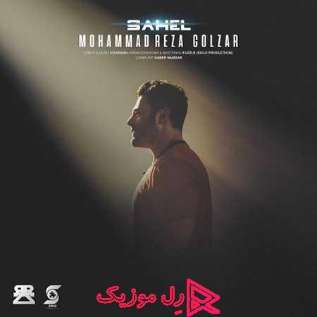 Mohammadreza Golzar Sahel RellMusic - دانلود آهنگ محمدرضا گلزار ساحل