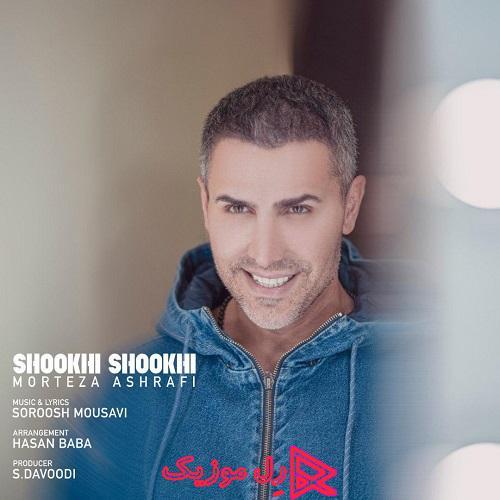 Morteza Ashrafi Shookhi Shookhi RellMusic - دانلود آهنگ جدید مرتضی اشرفی شوخی شوخی