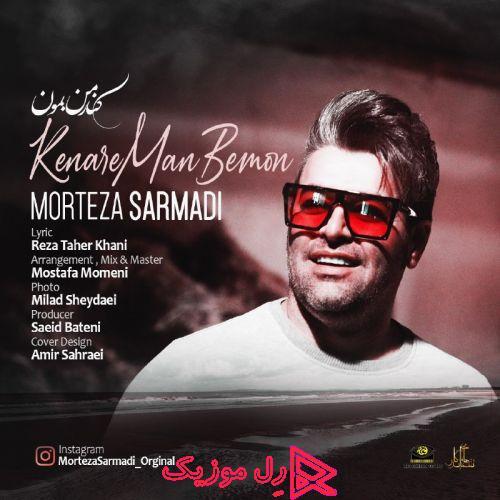 Morteza Sarmadi Kenare Man Bemon RellMusic - دانلود آهنگ جدید مرتضی سرمدی کنار من بمون