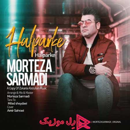 Morteza Sarmadii Halparke RellMusic - دانلود آهنگ مرتضی سرمدی هالپرکی