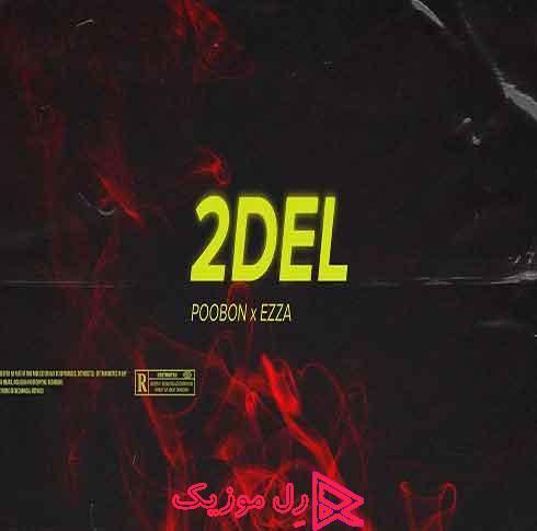 Poobon 2del Demo RellMusic - دانلود آهنگ پوبون به نام 2del