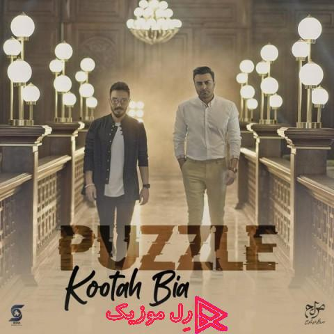 Puzzle Band Kootah Bia rellmusic - دانلود آهنگ پازل بند کوتاه بیا