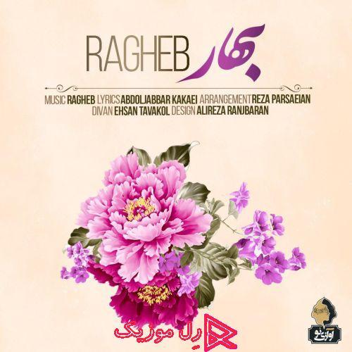 Ragheb Bahar RellMusic - دانلود آهنگ جدید راغب بهار