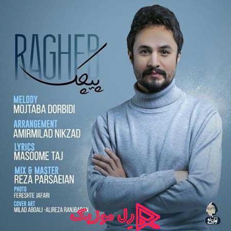 Ragheb Pichak RellMusic - دانلود آهنگ راغب پیچک