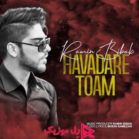 Ramin Bibak Havadare Toam rellmusic - دانلود آهنگ رامین بی باک هوادار توام