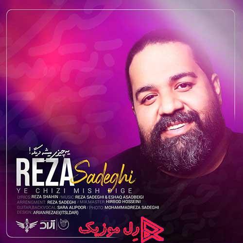 Reza Sadeghi Ye Chizi Mishe Dige RellMusic - رضا صادقی یه چیزی میشه دیگه : دانلود آهنگ رضا صادقی یه چیزی میشه دیگه