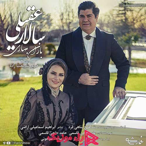 Salar Aghili Barane Bahari RellMusic - سالار عقیلی باران بهاری : دانلود آهنگ سالار عقیلی باران بهاری