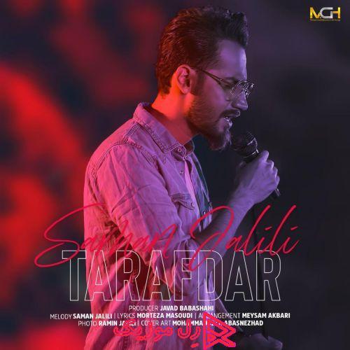 Saman Jalili Tarafdar RellMusic - دانلود آهنگ جدید سامان جلیلی طرفدار