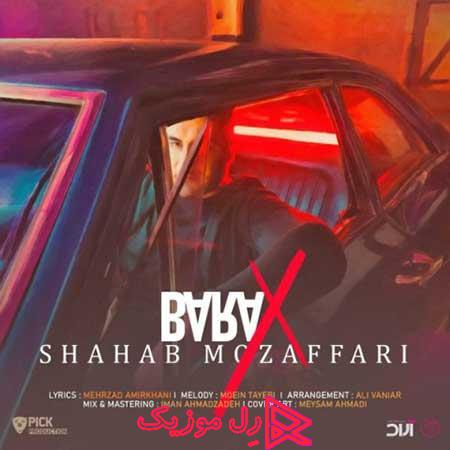 Shahab Mozaffari Barax RellMusic - دانلود آهنگ شهاب مظفری برعکس