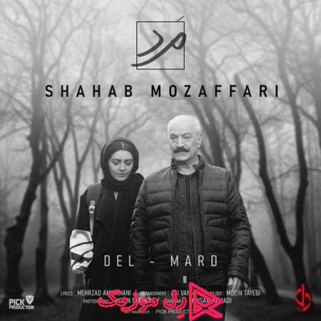 Shahab Mozaffari Mard RellMusic - دانلود آهنگ شهاب مظفری مرد