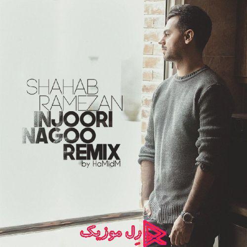 Shahab Ramezan Injoori Nagoo HamidM Remix RellMusic - دانلود آهنگ جدید شهاب رمضان اینجوری نگو (ریمیکس)
