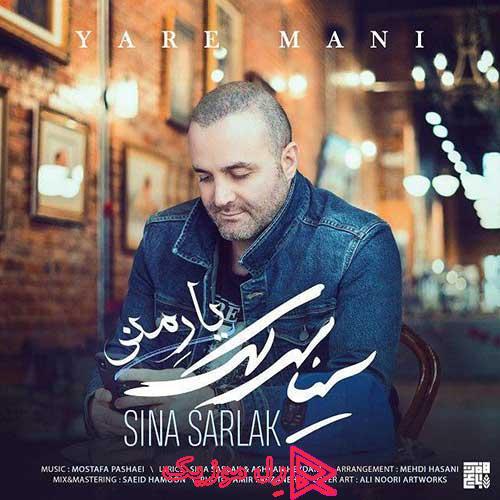 Sina Sarlak Yare Mani RellMusic - سینا سرلک یار منی : دانلود آهنگ سینا سرلک یار منی