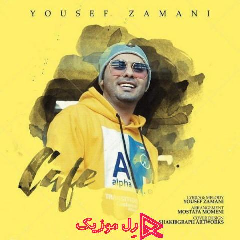 Yousef Zamani Cafe rellmusic - دانلود آهنگ یوسف زمانی کافه