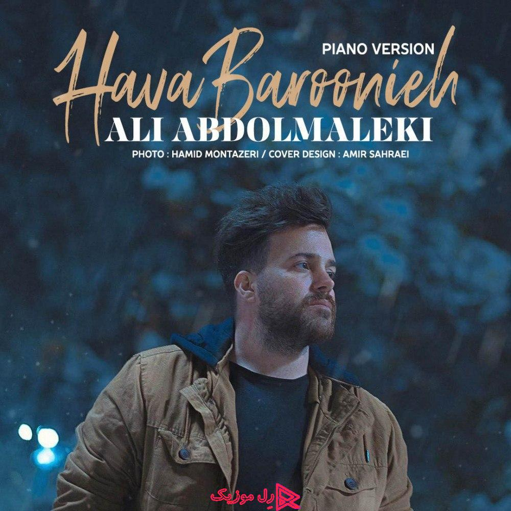 Ali Abdolmaleki Hava Baroonieh Piano Version RellMusic - دانلود آهنگ علی عبدالمالکی به نام هوا بارونیه (ورژن پیانو)
