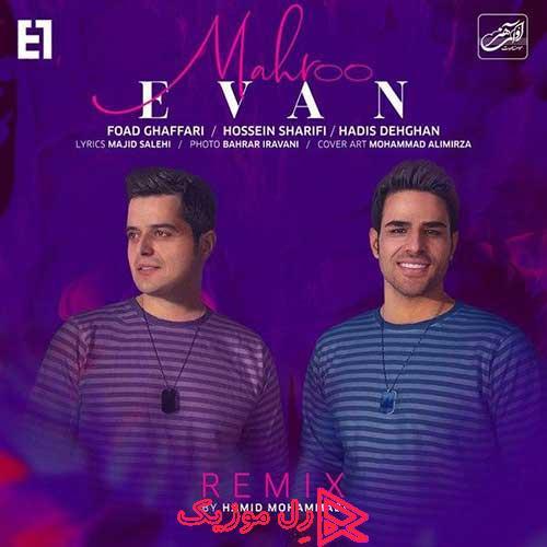 Evan Band Mahroo Remix RellMusic - ریمیکس ایوان بند مه رو : دانلود ریمیکس ایوان بند مهرو