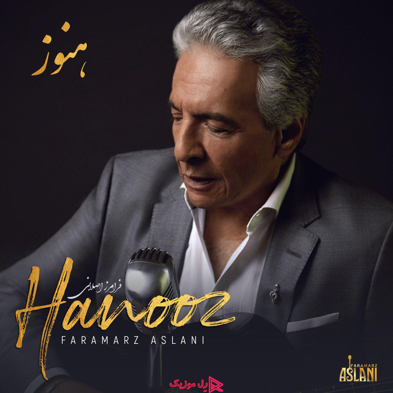 Faramarz Aslani Hanooz Romantic Version RellMusic - دانلود آهنگ فرامرز اصلانی به نام هنوز {ورژن رومانتیک}