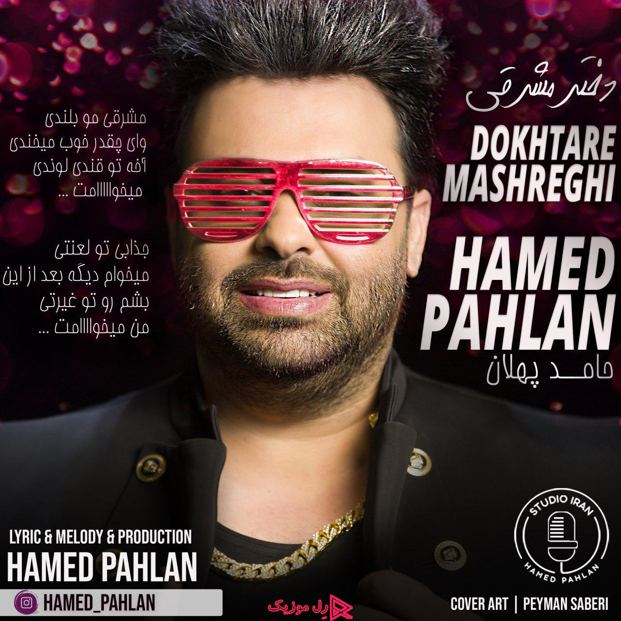 Hamed Pahlan Dokhtare Mashreghi RellMusic - دانلود آهنگ حامد پهلان به نام دختر مشرقی