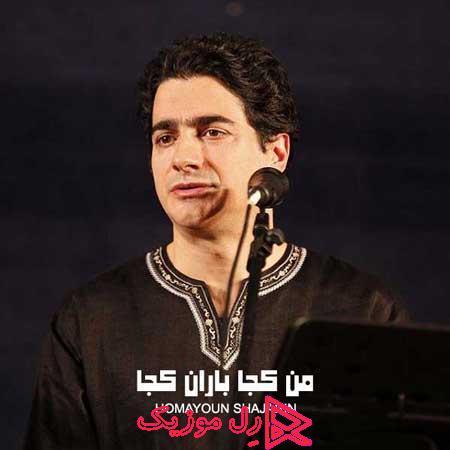 Homayoun Shajarian Man Koja Baran Koja RellMusic - دانلود آهنگ همایون شجریان من کجا باران کجا