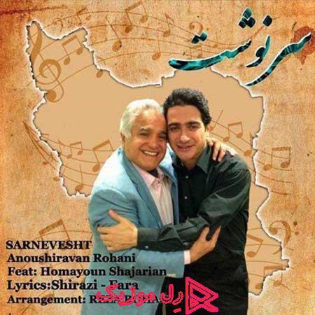 Homayoun Shajarian Sarnevesht RellMusic - دانلود آهنگ همایون شجریان سرنوشت