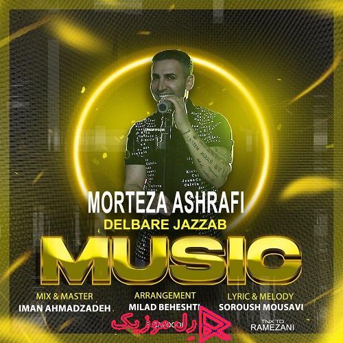 Morteza Ashrafi Delbare Jazzab RellMusic - دانلود آهنگ جدید مرتضی اشرفی دلبر جذاب