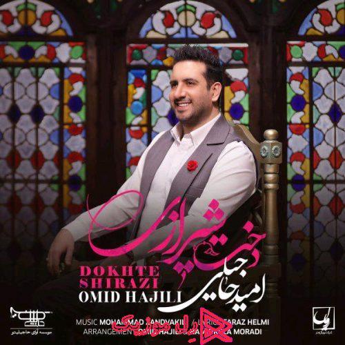 Omid Hajili Dokhte Shirazi RellMusic - دانلود آهنگ جدید امید حاجیلی دختر شیرازی