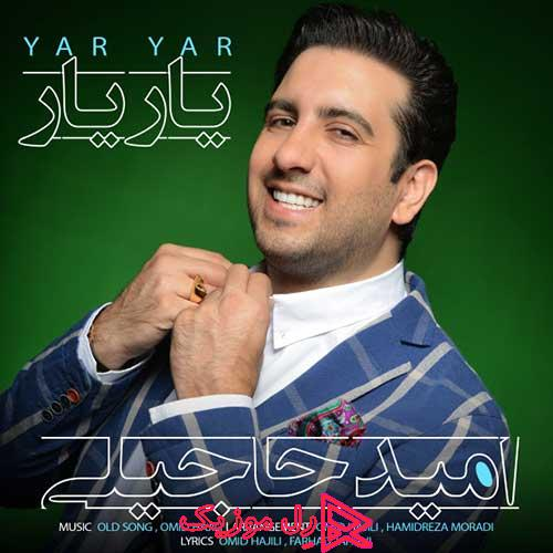 Omid Hajili Yar Yar RellMusic - امید حاجیلی یار یار : دانلود آهنگ امید حاجیلی یار یار