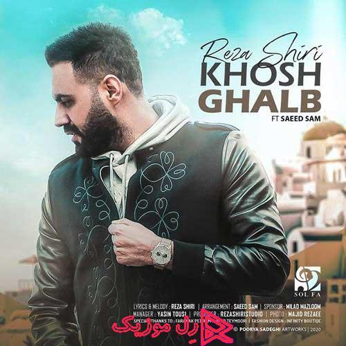 Reza Shiri Khosh Ghalb RellMusic - رضا شیری خوش قلب : دانلود آهنگ رضا شیری خوش قلب