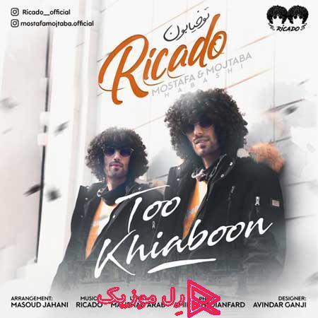 Ricado Tou Khiaboun RellMusic - دانلود آهنگ ریکادو تو خیابون