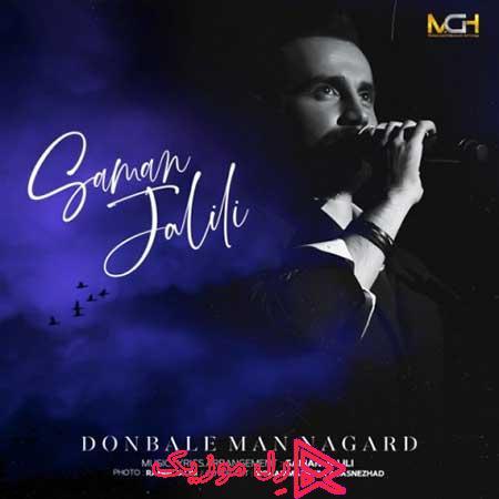 Saman Jalili Donbale Man Nagard RellMusic - دانلود آهنگ سامان جلیلی دنبال من نگرد همراه تکست