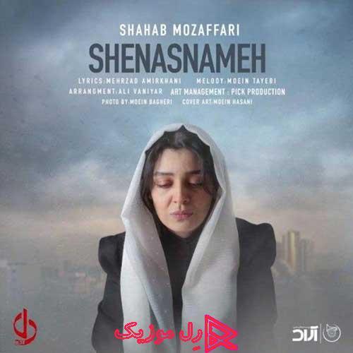 Shahab Mozaffari Shenasnameh RellMusic - شهاب مظفری شناسنامه : دانلود آهنگ شهاب مظفری شناسنامه