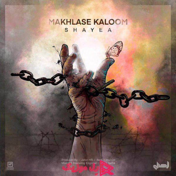 Shayea Makhlase Kaloom RellMusic - دانلود آهنگ شایع به نام مخلص کلوم