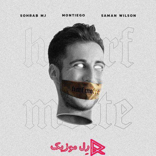 Sohrab MJ Harf Mofte Ft Saman Wilson RellMusic - دانلود آهنگ سهراب ام جی و سامان ویلسون به نام حرف مفته