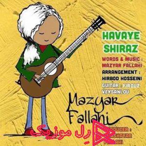 mazyar fallahi havaye shiraz RellMusic 300x300 - دانلود آهنگ مازیار فلاحی هوای شیراز