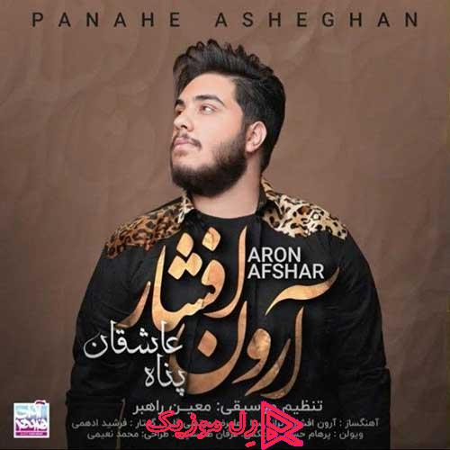 Aron Afshar Panahe Asheghan RellMusic - آرون افشار پناه عاشقان : دانلود آهنگ آرون افشار پناه عاشقان