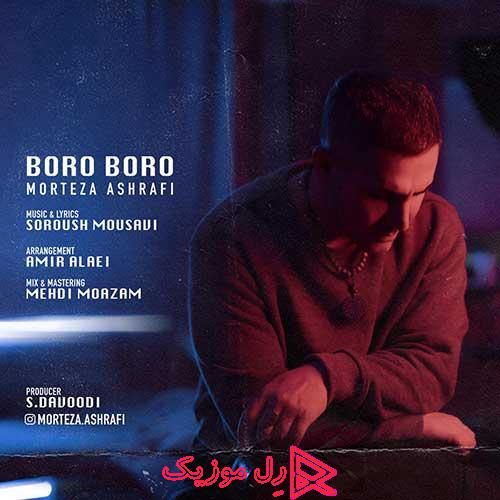 Morteza Ashrafi Boro Boro RellMusic - دانلود آهنگ جدید مرتضی اشرفی برو برو (متن و ویدئو)