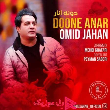 Omid Jahan Doone Anar RellMusic - دانلود آهنگ امید جهان دونه انار به همراه متن