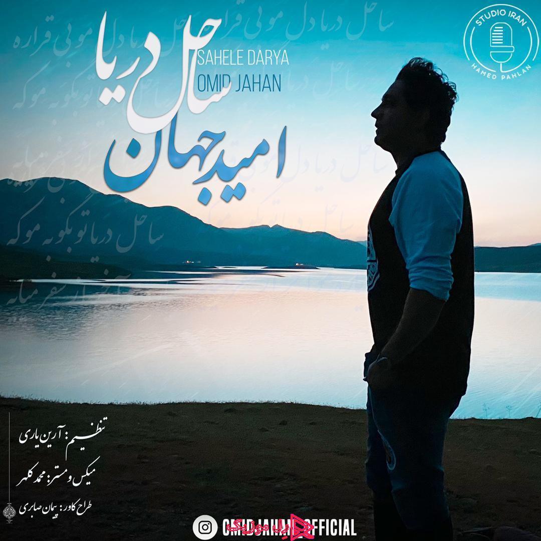 Omid Jahan Sahele Darya RellMusic - دانلود آهنگ امید جهان به نام ساحل دریا همراه متن