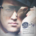 دانلود آهنگ جدید پویا بیاتی به نام فاز عسل (همراه متن و ویدیو)
