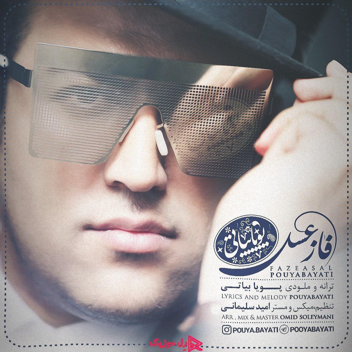 Pouya Bayati Faaze Asal RellMusic - دانلود آهنگ جدید پویا بیاتی به نام فاز عسل (همراه متن و ویدیو)