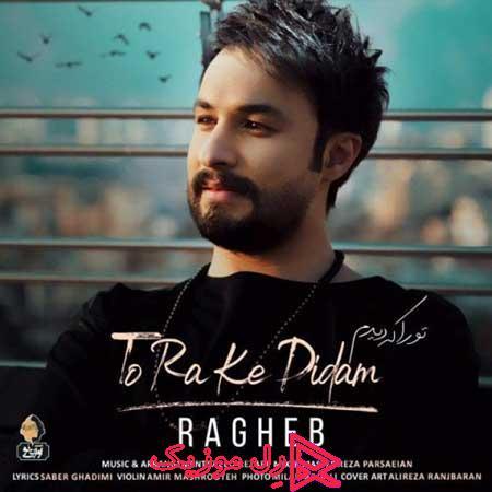 Ragheb To Ra Ke Didam RellMusic - دانلود آهنگ راغب تو را که دیدم (ویدیو موزیک تو را که دیدم)
